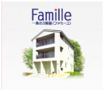 三階建ての家 ファミーユ