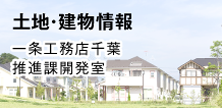土地建物情報