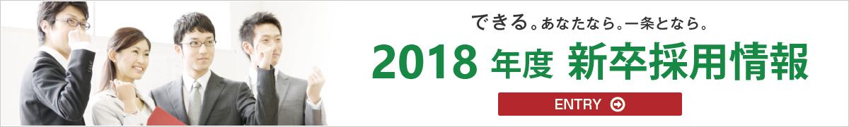 一条工務店千葉2018年度新卒採用情報